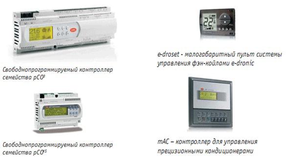 автоматика холодильных установок